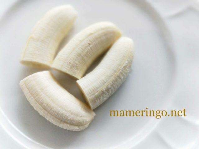切ったバナナ