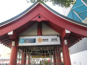 浅草駅 入り口
