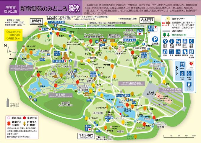 新宿御苑みどころマップ(晩秋)