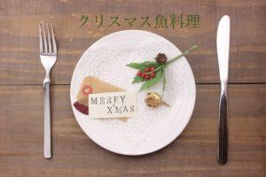 クリスマス魚料理