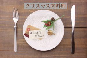 クリスマス肉料理(チキン以外)