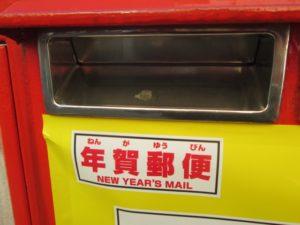 年賀郵便 ポスト